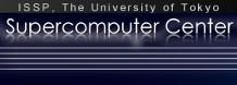東京大学 物性研究所  スーパーコンピュータセンター